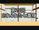 あきゅうと雑談 第25話 「忘れられた七