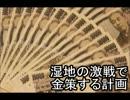 【覚醒アリ】湿地の激戦 【金策PT¥143?/150】