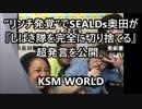 リンチ発覚でSEALDs奥田が『しばき隊を完全に切り捨てる』超発言を公開。