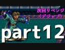 【ヘッドホン推奨】 ゆる~くロマサガ3実況プレイ 12