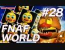 【翻訳実況】昨日の敵は今日の友!『FNAF WORLD』 難易度:HARD #28