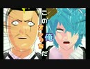 【MMD斉ψ】 海藤と燃堂のおこちゃま戦争 【燃誕・再投稿】