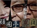 【頑固亭異聞】トランプ現象からみる文明の病理[桜H28/5/16]