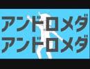 【ニコカラ】アンドロメダアンドロメダ≪on vocal(Sou×Eve音源)≫