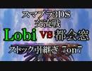 【スマブラ3DS交流戦】Lobi vs 都会窓【ストック引継】_part1