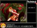 邪聖剣ネクロマンサーRTA_4時間8分49秒_Part5/5