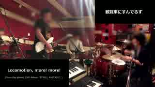 the pillows「Locomotion, more! more!」をバンドで演奏してみた