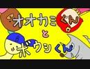 「オオカミくんとボウシくん」OP (1)