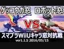 【スマブラWiiU】ゲッコウガ窓vsロボット