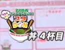 【丼5杯目】りか&まこの文化放送ホームランラジオ! スタDON