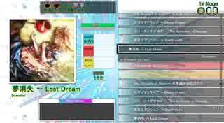 【DTX】夢消失 ~ Lost Dream/Demetori