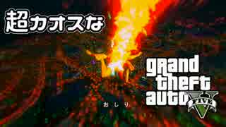 【GTA5】 超カオスなGTAⅤ Part10 【ゆっくり実況】