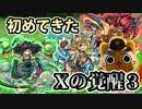 【モンスト実況】初めて来た『Xの覚醒3』に行こう!【3分の1】