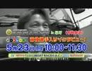 5月23日・28日尼崎オールスター ニコ生告知