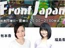 【Front Japan 桜】有本香・福島香織:文