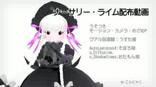 【Fate/MMD】ナーサリー・ライム【モデル配布】