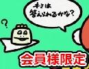 いい大人達の反省会&クイズ・サラマンダー(11/25) 再録 part2 thumbnail
