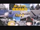 ゆっくりの艦載砲解説 Part 2 Mk71 8インチ軽量自動砲 thumbnail