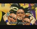 ドバゴンボールZ ED「SE MEN POWER」.SMDYSHR