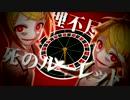 【鏡音リンレン】マーダーケース【オリジナルMV】