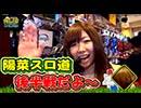 第4回・陽菜スロ道(2/2) ~北斗の拳 強敵・ゴーゴージャグラー~