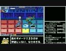【ゆっくり実況】ロックマンエグゼ4をP・Aだけでクリアする 第14話