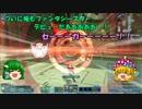 【PSO2】突撃!クラウンピースが逝くPSO2! PS4版【ゆっくり実況】