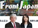 【Front Japan 桜】高山正之・浅野久美:5