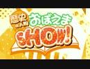 【初音ミク&GUMI】歴史の人物おぼえまSHOW!【オリジナル】 thumbnail