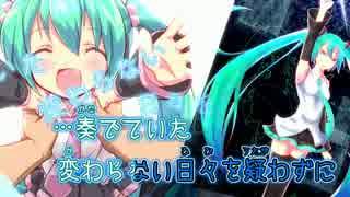 【ニコカラ】Tell Your World【Kさん様 MAD-PV Ver.】_ON Vocal