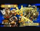 |ू・ω・` )絆・・・(正三A西国騎馬単)vs甲斐姫鉄壁の采配(正三A)