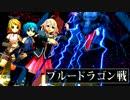 【MMDドラマフェスⅤ】ソーサリアンMMD版「ブルードラゴン戦」