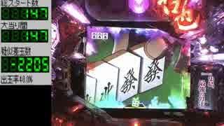 【実機パチンコ】  CR哲也2 ~雀聖再臨~ 394ver 【1本場】