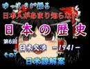 【ゆっくり解説】 日米交渉-1941-【その7-前編-】