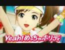 真美 『Yeah! めっちゃホリディ』 PV
