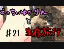 【7 Days To Die】えっちぃゆかりんと生存旅行♯21【VOICEROID実況】 thumbnail