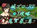 御城プロジェクト:RE ★1城娘のみで全蔵防衛 鬼玄蕃-急-