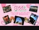 【ガールズ&パンツァー】レネの聖地巡礼日記PART2【ガルパンはいいぞ】 thumbnail