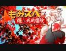 【ゆっくりTRPG】椛のハーレムサタスペ卓 3-2