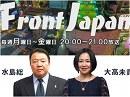 【Front Japan 桜】日本人差別のヘイトス