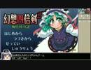 【ゆっくり実況】幻想四倍剣2をねっとりプレイ その1/全3回