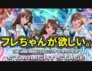 【デレステ・ガシャ動画】フレぢゃ゛あ゛あ゛あ゛あ゛あ゛゛あ゛ん゛ thumbnail