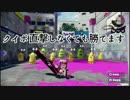 【スプラトゥーン】 エイム力がなくても勝てるガチエリア講座 Part.1 thumbnail
