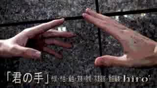 【数時間で完成!】『君の手』Vo.hiro'【アコギ+歌】