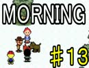 【MORNING】MOTHER風RPGを実況プレイpart13 thumbnail