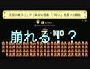 【マリオメーカー】100人いれば超高難易度コースも大丈夫!?2-1【実況】
