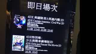 2016年5月香港ガルパン劇場版4DX観賞の旅