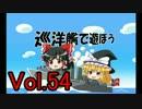 【WoWs】巡洋艦で遊ぼう vol.54 【ゆっくり実況】