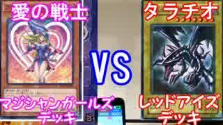 【遊戯王】タラチオ(真紅眼)VS愛の戦士(ガールズ) 【デュエル動画】