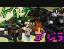 【Minecraft】ゲリラvsゴジラvsサバンナ機動隊#おまけパート【実況】